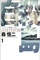 自殺島 1〜9巻<続巻>