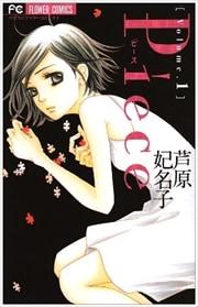 Piece 1〜10巻<全巻>