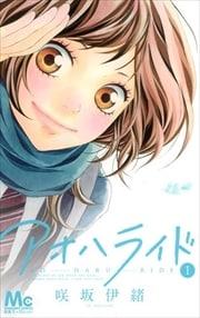 アオハライド 1〜13巻<続巻>