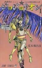 ジョジョリオン 1〜10巻<続巻>