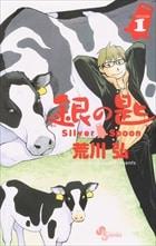 銀の匙 Silver Spoon 1〜13巻<続巻>