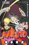 NARUTO ナルト 52〜72巻<完結>
