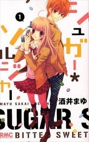 シュガー*ソルジャー 1〜10巻<完結>