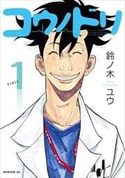 コウノドリ 1~14巻<続巻>