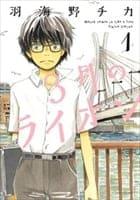 3月のライオン 1〜11巻<続巻>