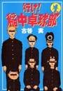 行け!稲中卓球部 1〜13巻<全巻>
