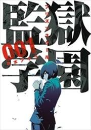 監獄学園 1~22巻<続巻>