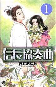 信長協奏曲 1〜13巻<続巻>