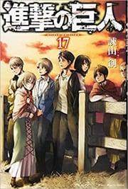 進撃の巨人 11〜20巻<続巻>