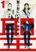 聖☆おにいさん 1〜13巻<続巻>