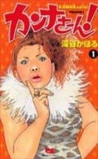 カンナさーん! 1〜13巻<全巻>