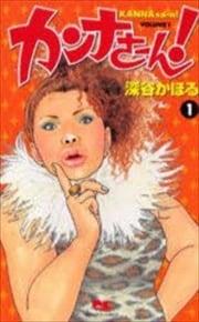 カンナさーん! 1~13巻<全巻>