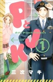 PとJK 1〜9巻<続巻>