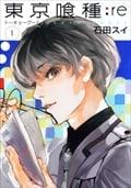 東京喰種トーキョーグール:re 1〜12巻<続巻>