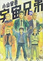 宇宙兄弟 13〜31巻<続巻>