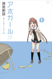 アホガール 1〜9巻<続巻>