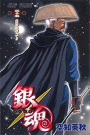 銀魂 35~51巻<続巻>