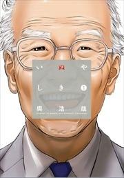 いぬやしき 1〜9巻<続巻>