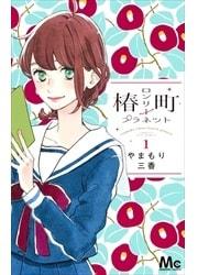 椿町ロンリープラネット 1〜10巻<続巻>