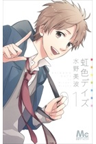 虹色デイズ 1〜16巻<続巻>