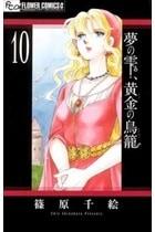 夢の雫、黄金の鳥籠 1〜11巻<続巻>