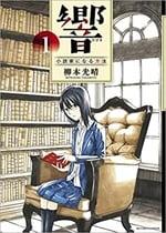 響〜小説家になる方法〜 1〜9巻<続巻>
