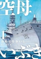 空母いぶき 1〜12巻<続巻>