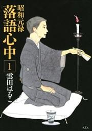 昭和元禄落語心中 1〜9巻<続巻>