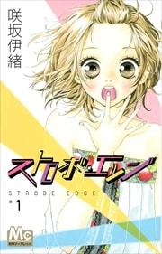 ストロボ・エッジ 1~10巻<全巻>