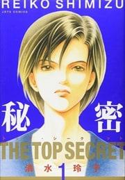 秘密 トップ・シークレット 1~12巻<全巻>