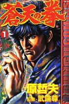 蒼天の拳 1〜22巻<完結>