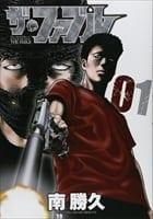 ザ・ファブル 1〜17巻<続巻>