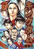 キングダム 40〜54巻<続巻>