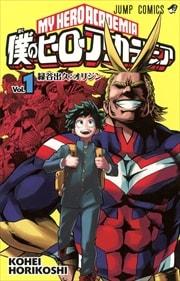 僕のヒーローアカデミア 1〜22巻<続巻>