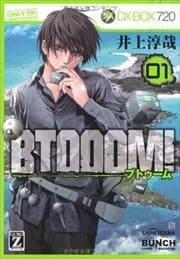 BTOOM! 1~9巻<続巻>