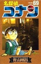 名探偵コナン 69〜82巻<続巻>