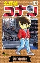 名探偵コナン 83〜96巻<続巻>