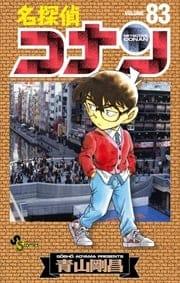 名探偵コナン 83~96巻<続巻>