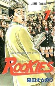 ROOKIES 1〜12巻<続巻>