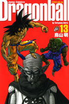 [完全版]DRAGON BALL 13〜23巻<続巻>