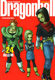[完全版]DRAGON BALL 24〜34巻<完結>