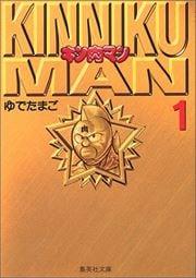 キン肉マン 1〜18巻<全巻>