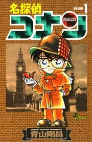 名探偵コナン 1〜24巻<続巻>