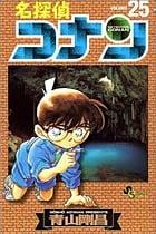 名探偵コナン 25〜48巻<続巻>