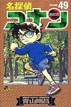 名探偵コナン 49〜68巻<続巻>