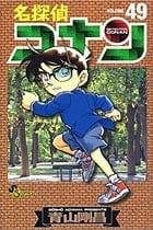 名探偵コナン 49〜68巻<続巻> 10.08.19新刊追加