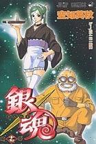 銀魂 17〜34巻<続巻>