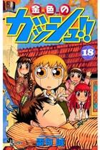 金色のガッシュ!! 18〜33巻<完結>