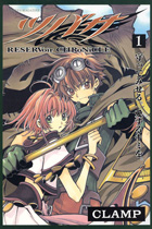 ツバサ-RESERVoir CHRoNiCLE- 1〜14巻<続巻>
