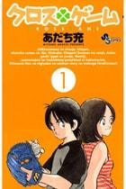 クロスゲーム 1〜17巻<全巻> 10.08.11新刊追加